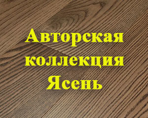 Авторская коллекция Ясень