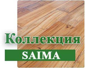 Коллекция Saima