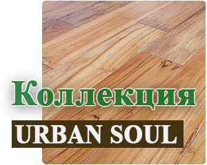 Коллекция Urban Soul