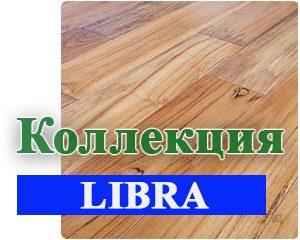 Коллекция Libra