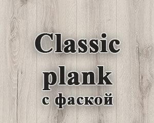 Classic plank с фаской