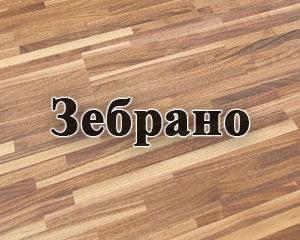 Зебрано